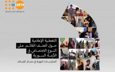 التغطية الإعلامية حول العنف القائم على النوع الاجتماعي في الأزمة السورية