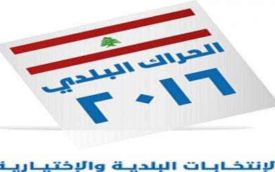 نساء قررن خوض الانتخابات البلدية في بيروت والبقاع من هنّ؟