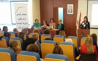 مرجعية مدنية لدعم الكوتا النسائية في البرلمان اللبناني وخطة تحرك لإقرارها