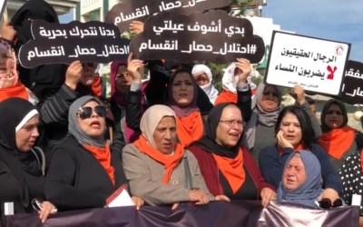 نساء غزّة يتظاهرن ضدّ الإحتلال والعنف الواقع على النساء