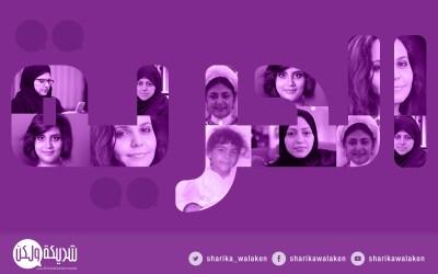 أنباء عن تعرّض الناشطات السعوديات المعتقلات للتحرّش الجنسي والتعذيب أثناء الاستجواب