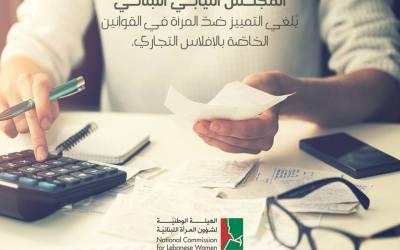 المجلس النيابي اللبناني يلغي الأحكام التي تميّز ضد المرأة في قانون التجارة البرية