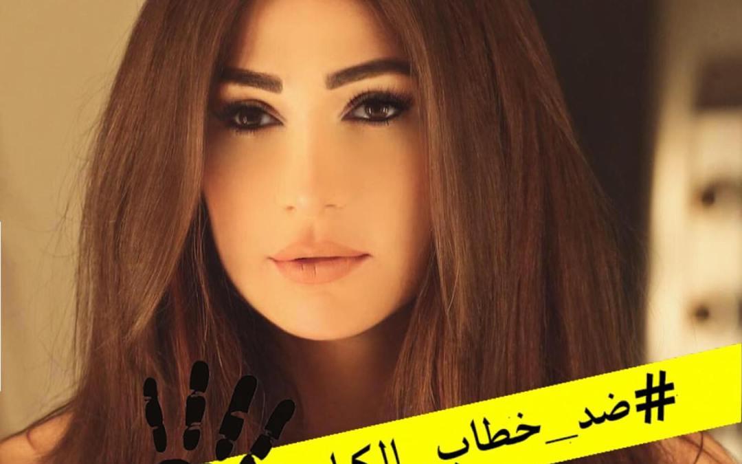 ديما صادق تتعرض للإنتهاك اللفظي «بتستاهلي حدا يغتصبك»