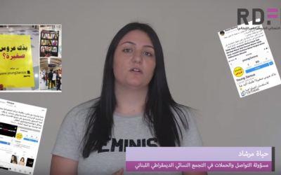 """التجمع النسائي الديمقراطي اللبناني يفوز بأسد فضي في مهرجان """"كان لاينز"""" للابداع عن حملته ضدّ التزويج المبكر"""