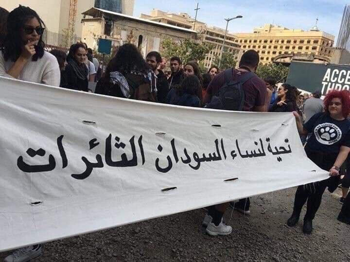 تحية من الشعب السوداني للثائرات في لبنان