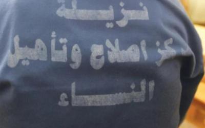 أرقام خطيرة كشفها تقرير لمنظمة العفو الدولية يكشف قوننة الأردن في التحكم في حياة النساء