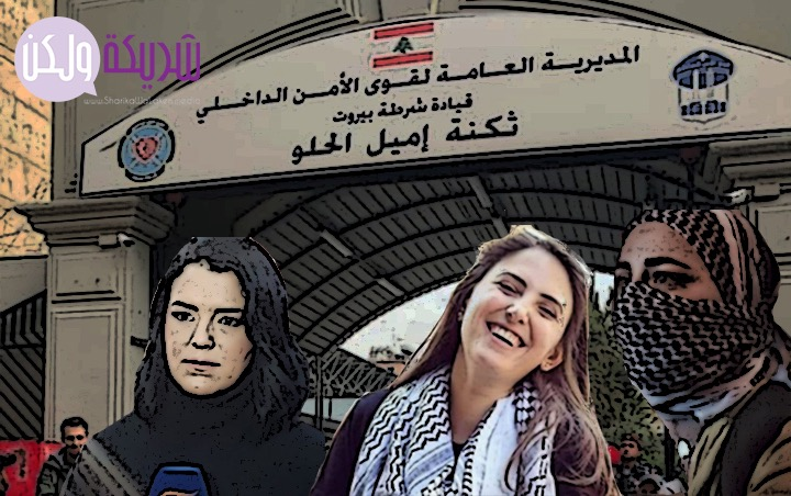 عندما تعتمد السلطة اللبنانية مبدأ المساواة بين المواطنين/ات… بالعنف!