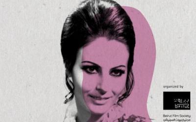 قريباً انطلاق مهرجان بيروت الدولي لسينما المرأة بعنوان «نساء في القيادة»