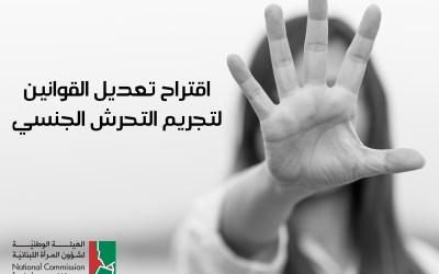 مقترح قانون لتجريم التحرش الجنسي في لجنة الإدارة والعدل النيابية في البرلمان اللبناني