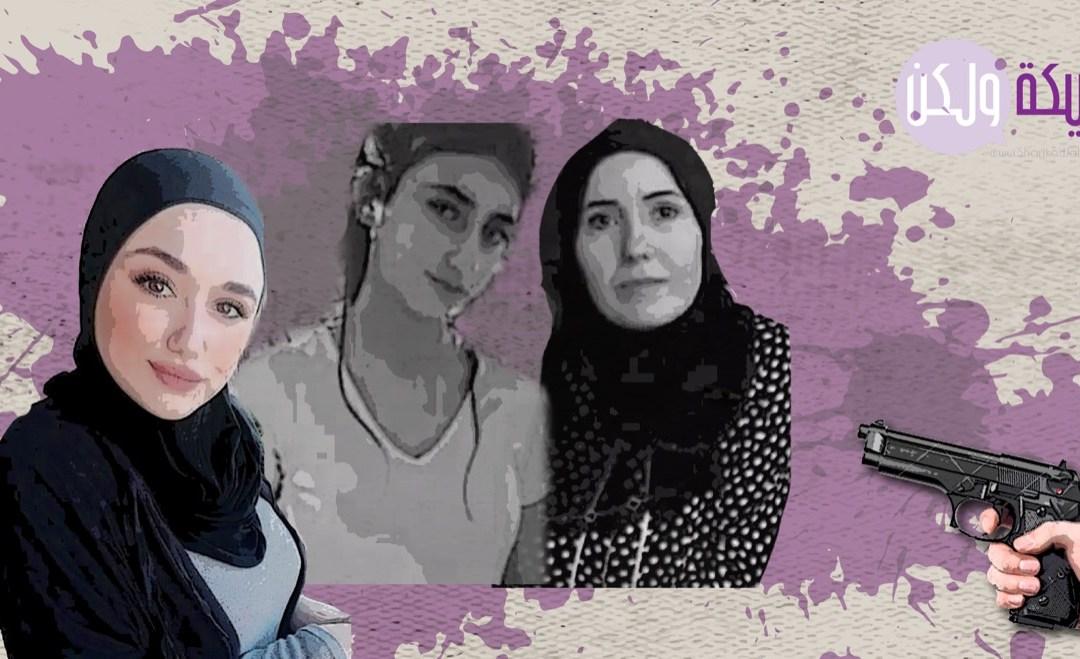 ساعات تفصل بين الجرائم التي ترتكب بحق النساء في لبنان!