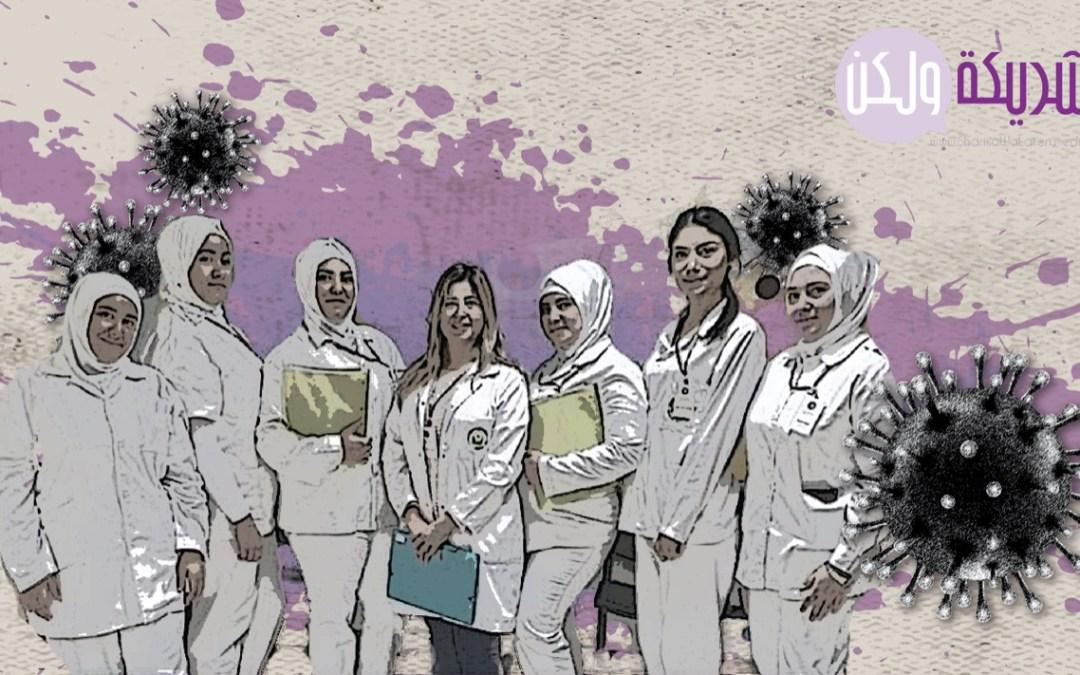 ممرضات يواجهنّ كورونا بـ 400 ألف ليرة لبنانية شهرياً