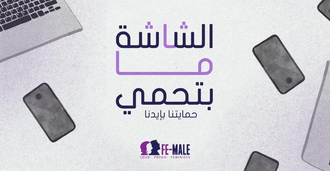 """""""الشاشة ما بتحمي"""": أرقام صادمة حول العنف الإلكتروني ضدّ النساء والفتيات وناجيات يرفعن الصوت"""
