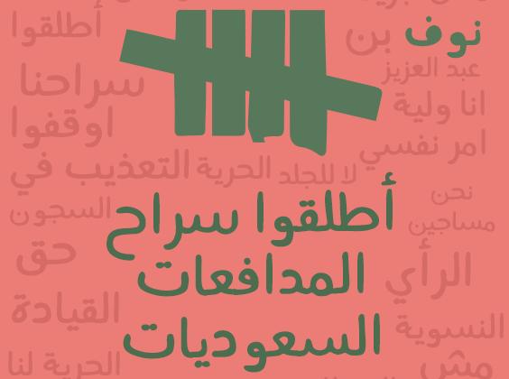 أطلقوا سراح المدافعات السعوديات