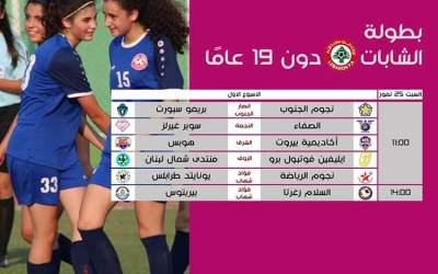 انطلاق بطولة الشابات لكرة القدم دون 19عاماً وموقع «شريكة ولكن» سيواكب الحدث الرياضي لهذا الموسم