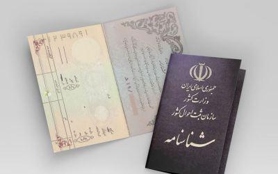 إيران تقر بحق المتزوجات من أجانب إعطاء الجنسية لأبنائهن وبناتهن من دون شروط وعراقيل