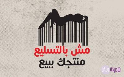 عندما تسيئ وزارة السياحة للبنانيات وتختصرهنّ بالجسد!