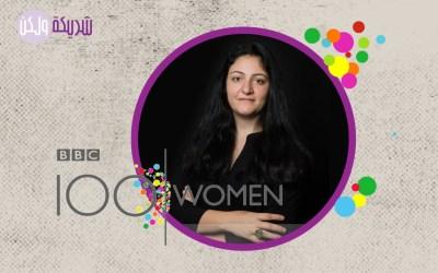 الناشطة النسوية حياة مرشاد على قائمة الـBBC كأكثر النساء الملهمات والمؤثرات حول العالم