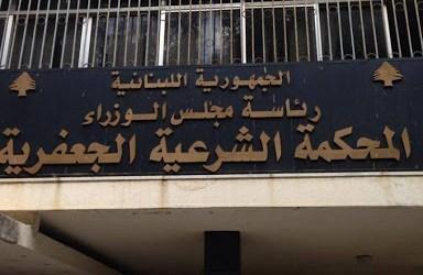 حرمان أم من حضانة أولادها يعيد ظلم المحاكم الجعفرية للنساء إلى الواجهة