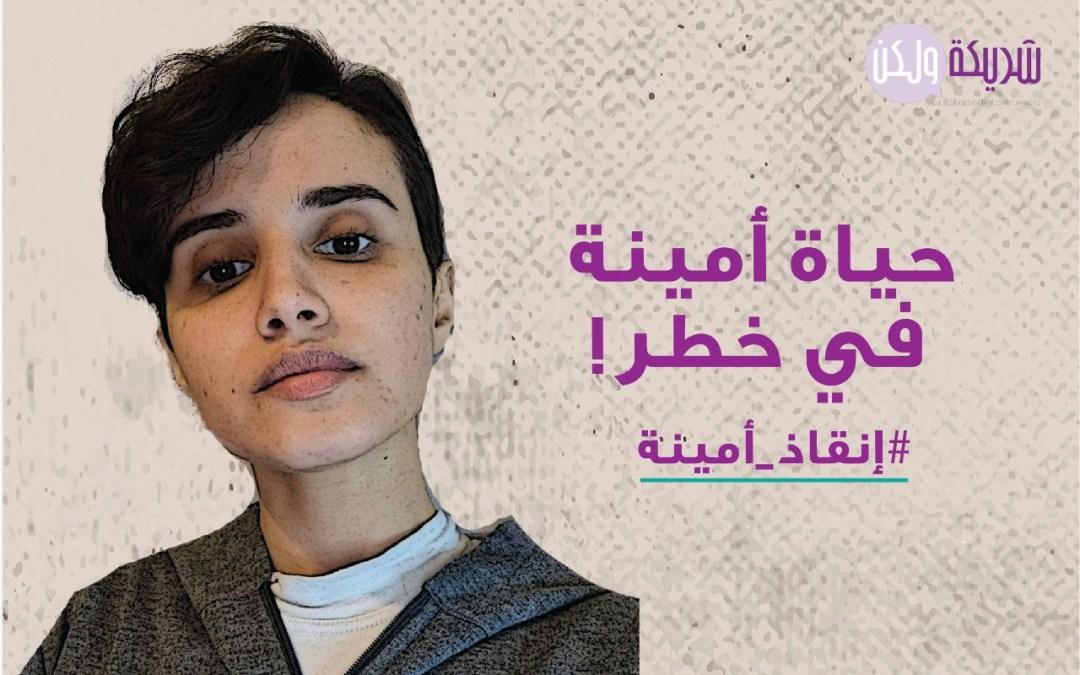 ساعدوا/ن الشابة اليمنية أمينة… حياتها في خطر!