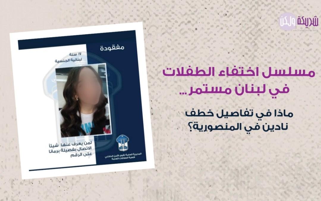 تفاصيل خطف الطفلة نادين من منزلها في المنصورية على يد مبتز حرّ طليق!