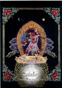 Vajrayogini (VY) - 5X7 Laminated Altar Card | Shasta Rainbow Angels