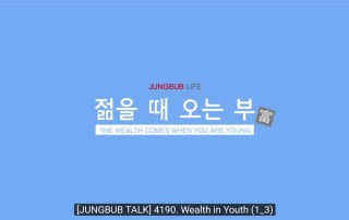 [JUNGBUB TALK] Lecture 4190. Wealth in Youth (1/3)