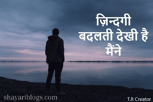 Sad Shayari on Life image