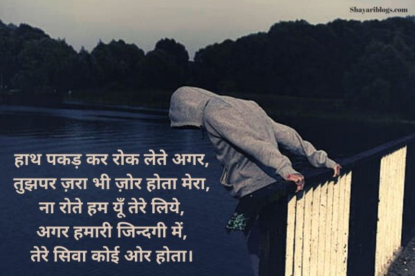 shayari on life image