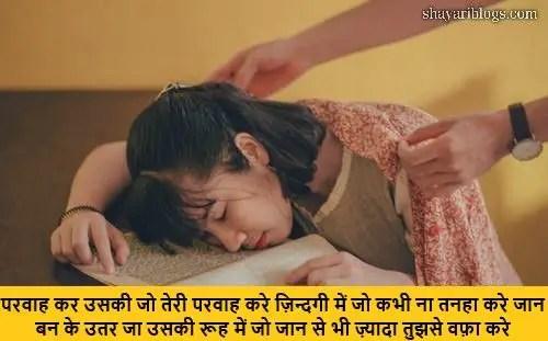 best Sacha Pyar Shayri image
