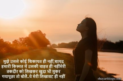 best love shayari image