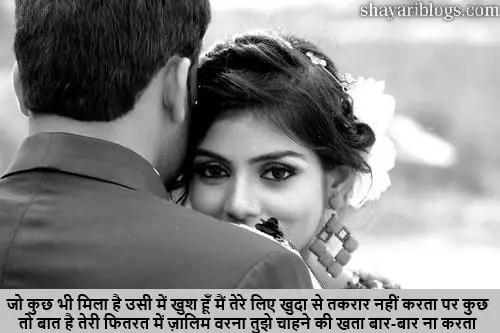 Sacha Pyar Shayri