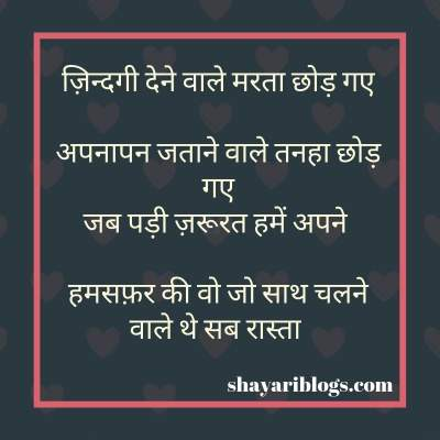 Apne Shayari image
