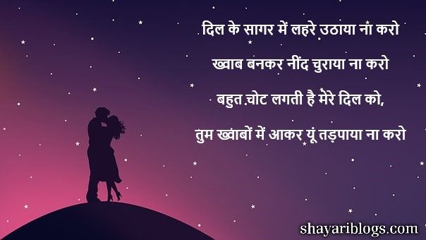 best Girlfriend Shayari image, dil ki shayari image,