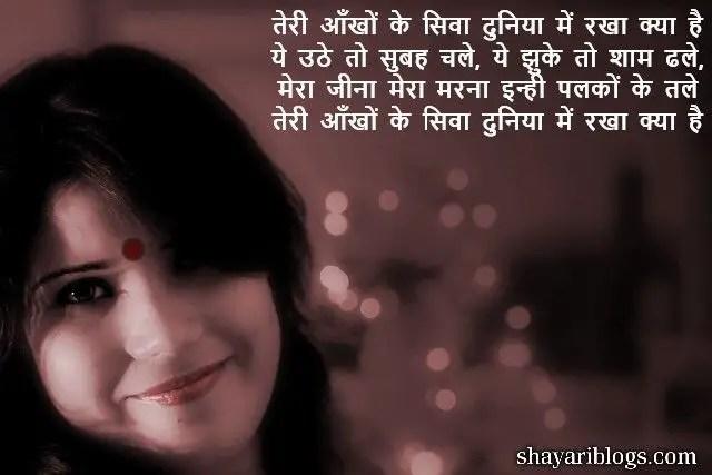 Hindi Shayari On Eyes