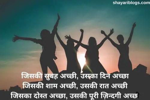 best friends shayari image