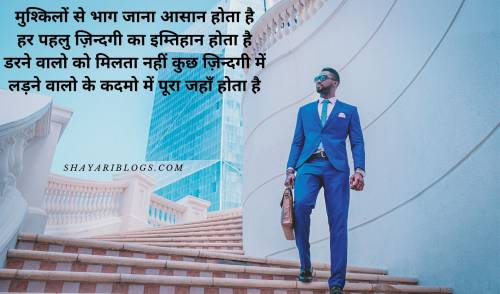 Motivational Shayar image