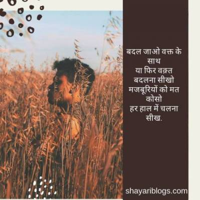 Motivational Shayari on Success image