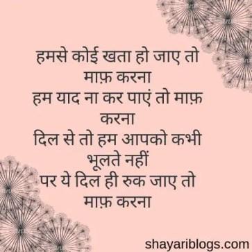 Narazgi Shayari image