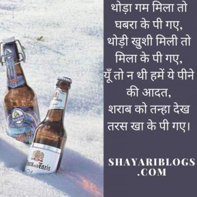 Shayari on Sharab image