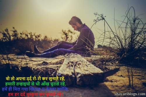 Dard bhari shayari image, and very sad man image