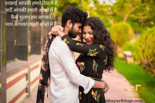 Love shayari for husband image