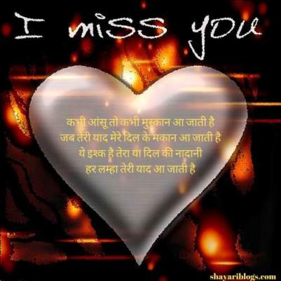 missing you shayari image