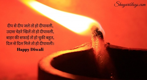 Diwali Wishes in Hindi images