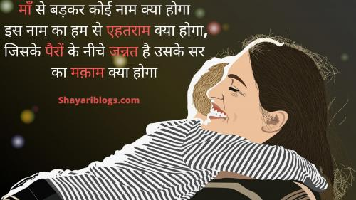 miss you mom status in hindi