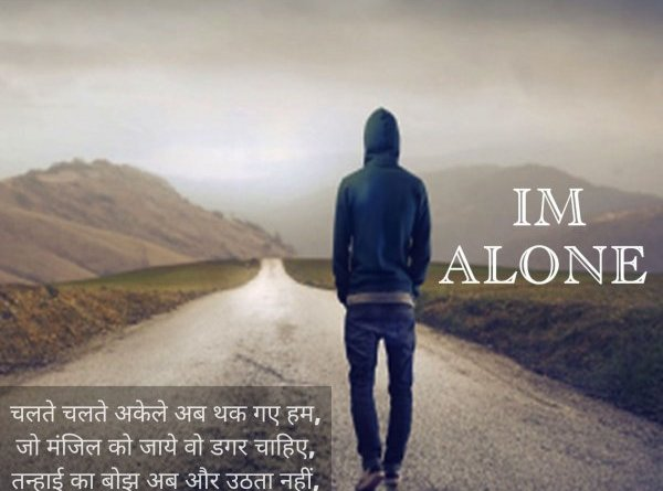 Alone shayari in hindi image