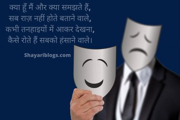 alone sad shayari in hindi image