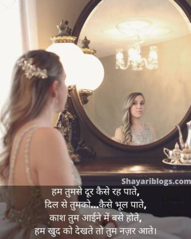 hindi me dooriya shayri image