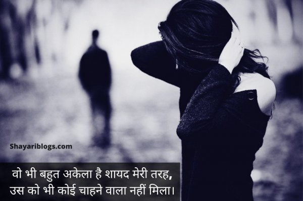 i am alone shayari image