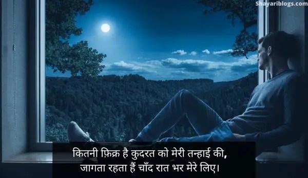 tanhai par shayari image