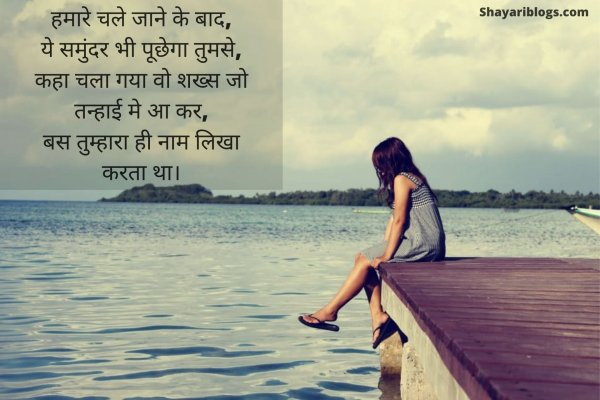 tanhai shayari image